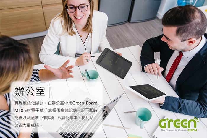 Green Board MT 8.5 電紙板 辦公室 會議記錄