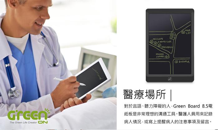 Green Board MT 8.5吋 液晶手寫板 溝通工具