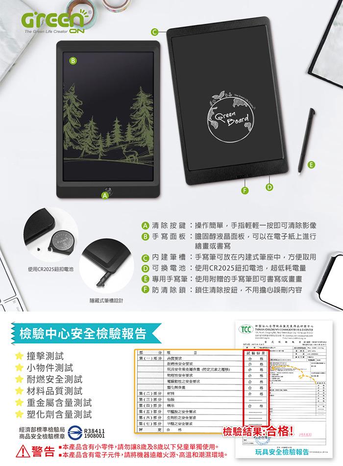 Green Board MT 8.5手寫板 操作簡單