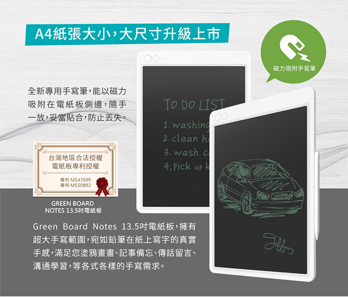 Green Board Note13.5 電紙板