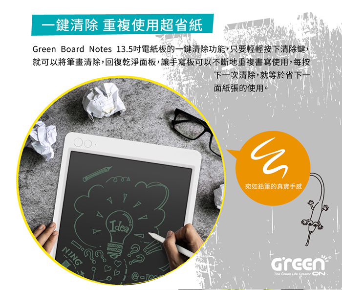 Green Board 色電紙板 一鍵清除