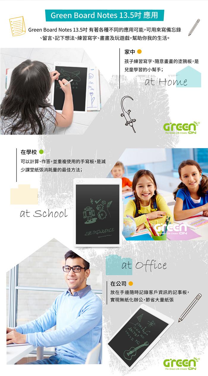 Green Board 電紙板 適用族群極廣