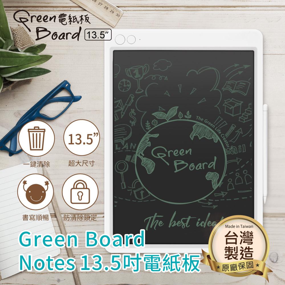 Green Board Notes 13.5吋電紙板 電子畫板