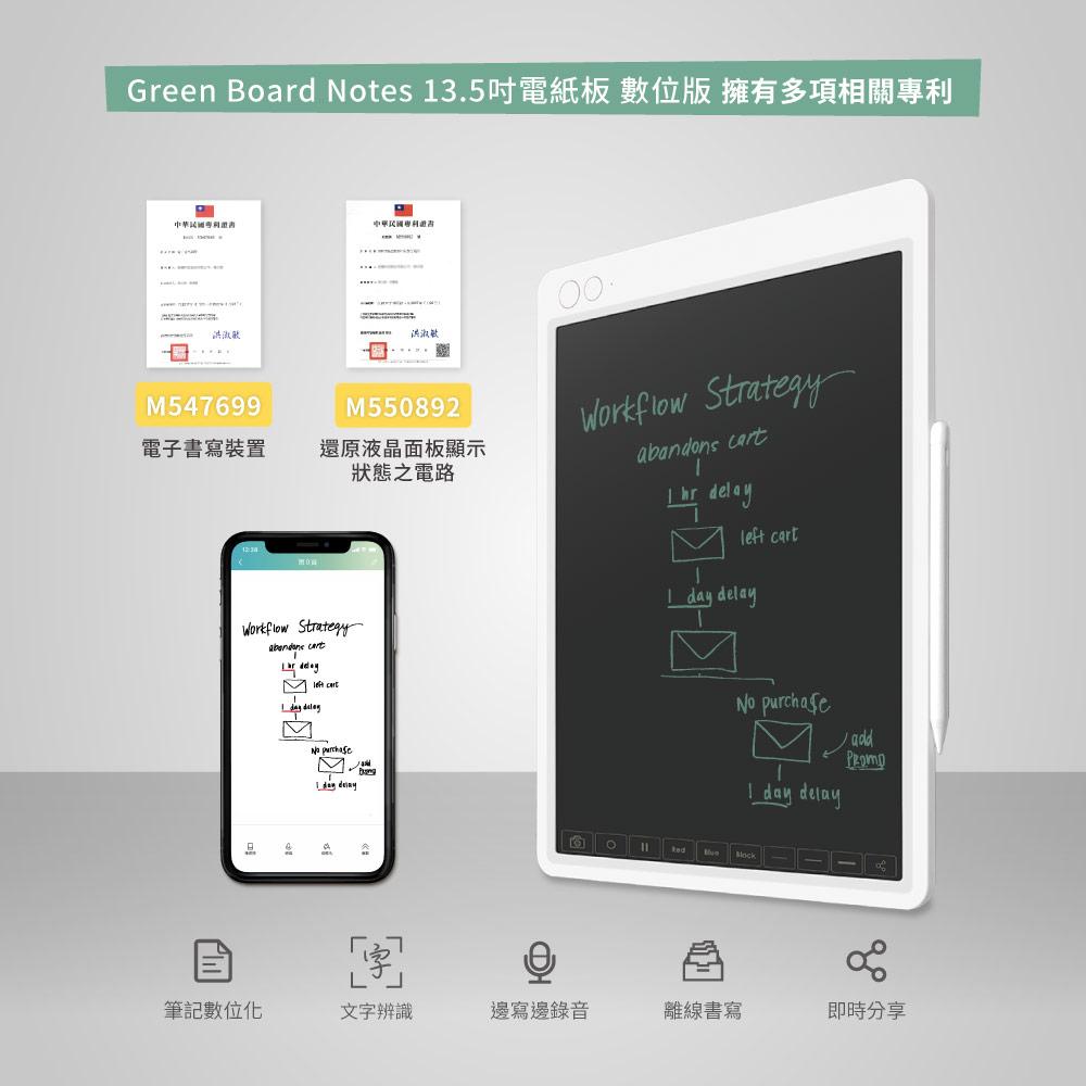 Green Board Notes 13.5吋電紙板 數位電子畫板