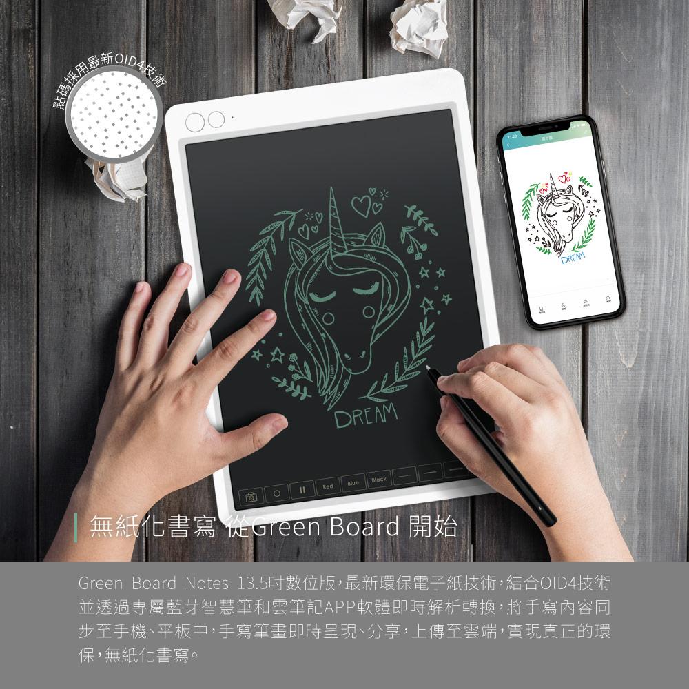 Green Board Note13.5 電紙板數位版