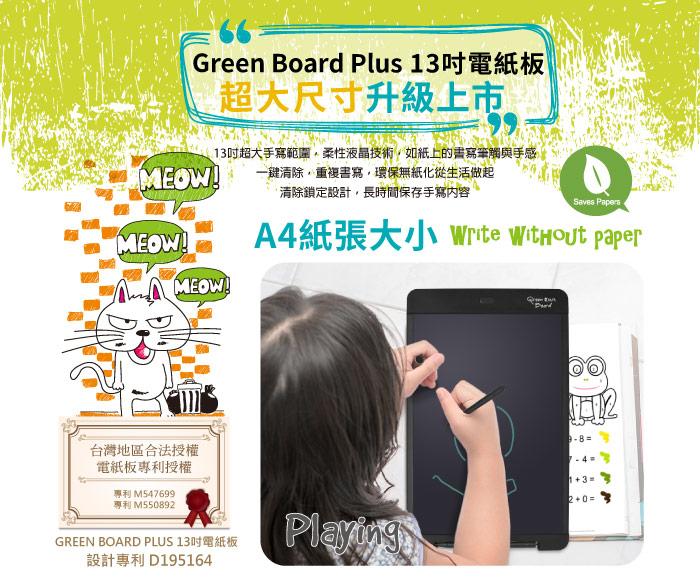 Green Board 13吋塗鴉板超大尺寸