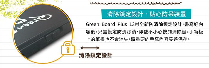 Green Board防清除鎖設計