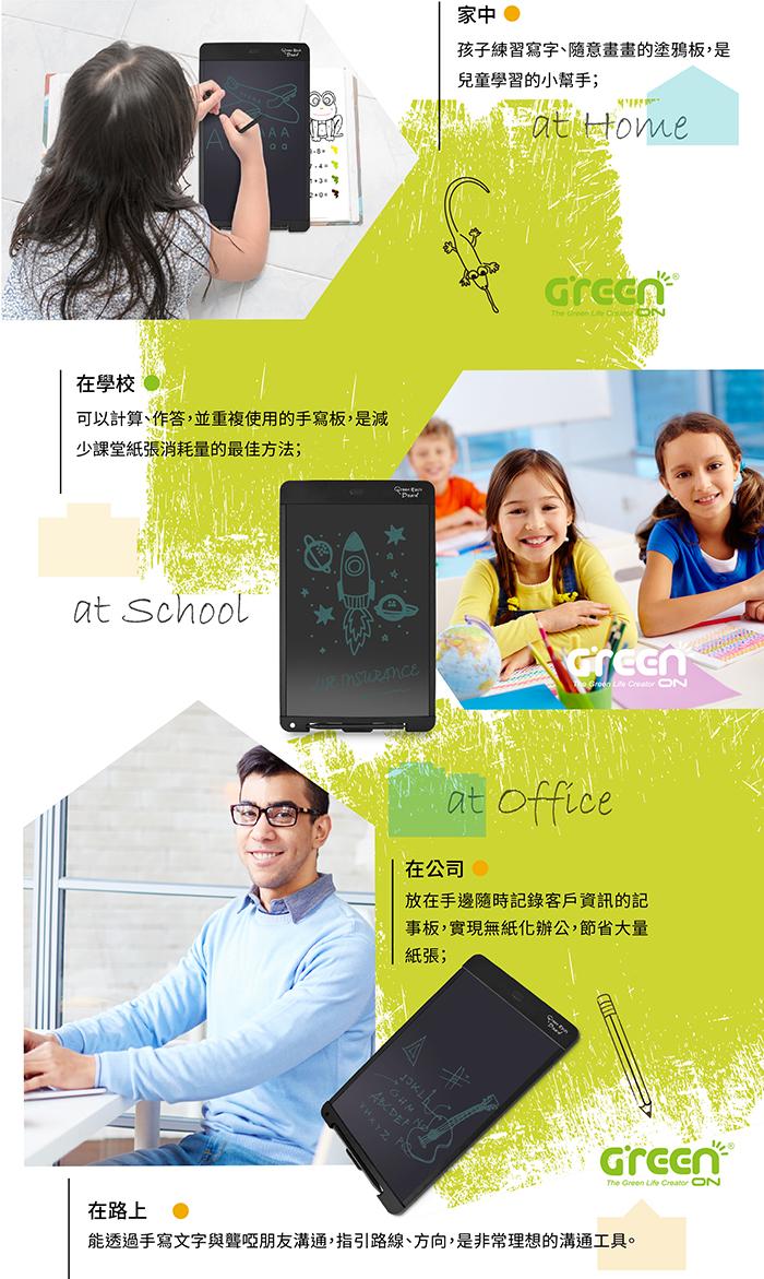 Green Board Plus 13吋 有著各種不同的應用可能