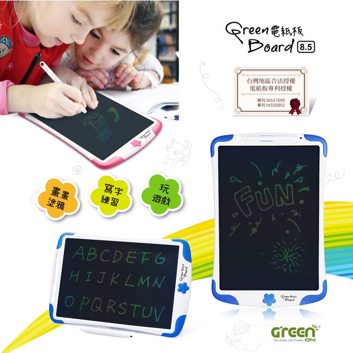 Green Board  Plus 8.5吋 電紙板 電子紙手寫板  畫畫塗鴉、練習寫字、玩遊戲