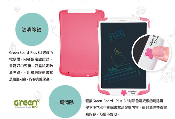 Green Board Plus 8.5吋電紙版,內容鎖定鍵設計