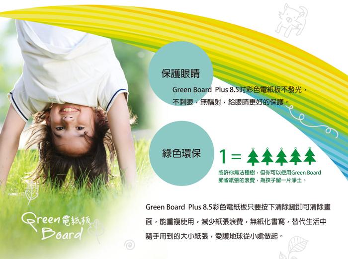 Green Board Plus 8.5電紙板只要按下清除鍵即可清除畫面,能重複使用,減少紙張浪費