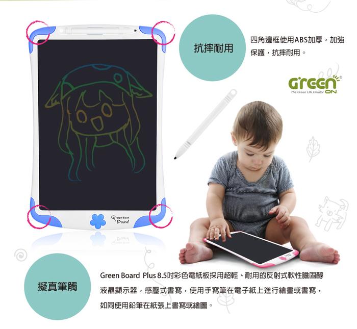 Green Board  Plus 8.5吋 擬真筆觸 給您真實手寫感受