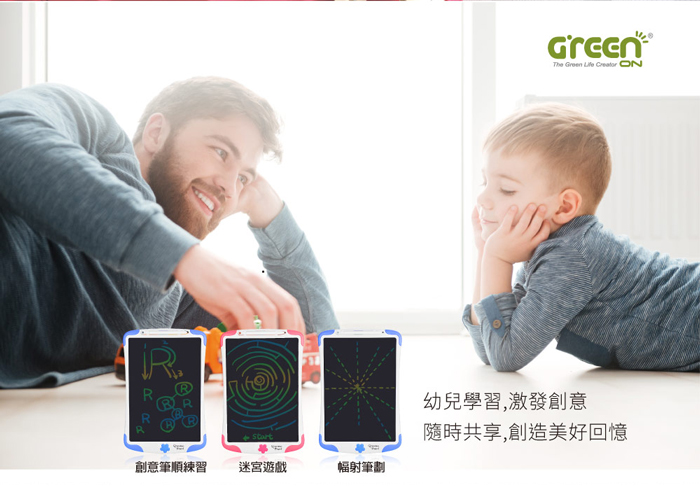 Green Board Plus 8.5電子紙  幼兒學習,激發創意 。隨時共享、創造美好回憶