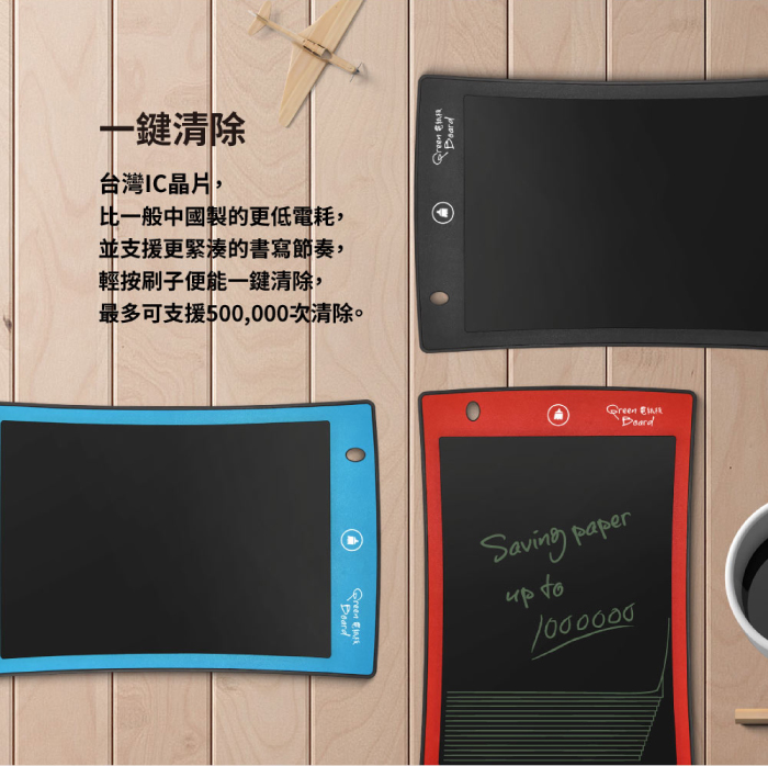 一鍵清除台灣IC晶片,比一般中國製的更低電耗,並支援更緊湊的書寫節奏,輕按刷子便能一鍵清除,最多可支援500,000次清除。