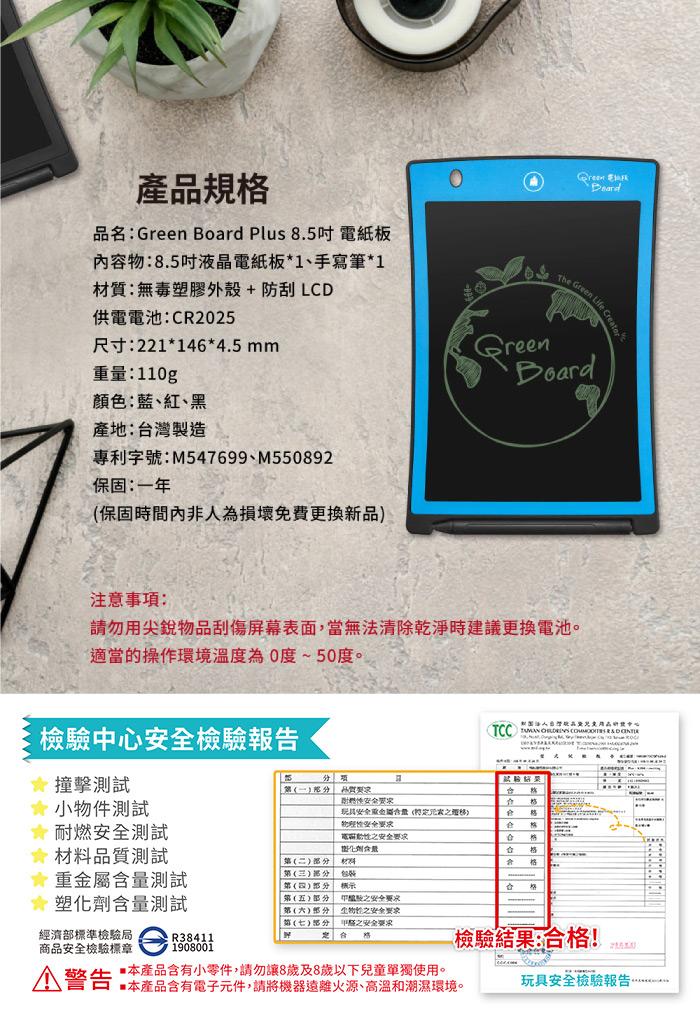 產品規格/Green Board Plus 8.5吋電紙板/內容物有8.5吋電紙板*1+手寫板*1/CR2025供電/尺寸221*146*4.5mm/110g/藍,紅,黑三色/一年保固(非人為損壞免費更換新品)