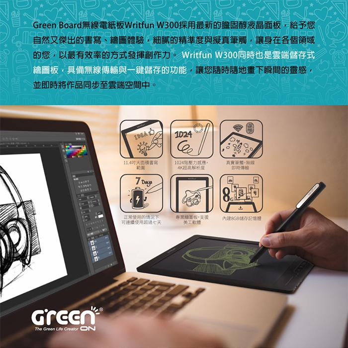 Green Board 儲存式手寫板 無線繪圖板