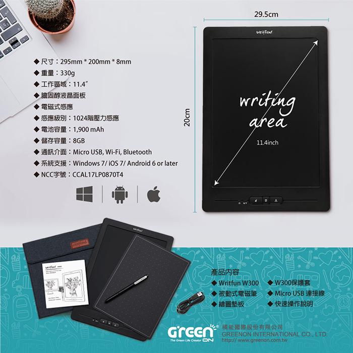 Green Board Writfun W300 電子紙繪圖板 產品規格