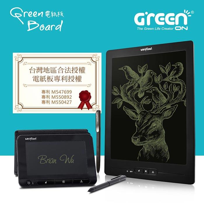 Green Board 無線電紙板 Writfun 專利