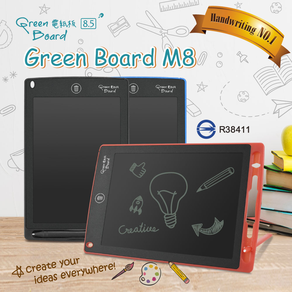 Green Board M8 電紙板
