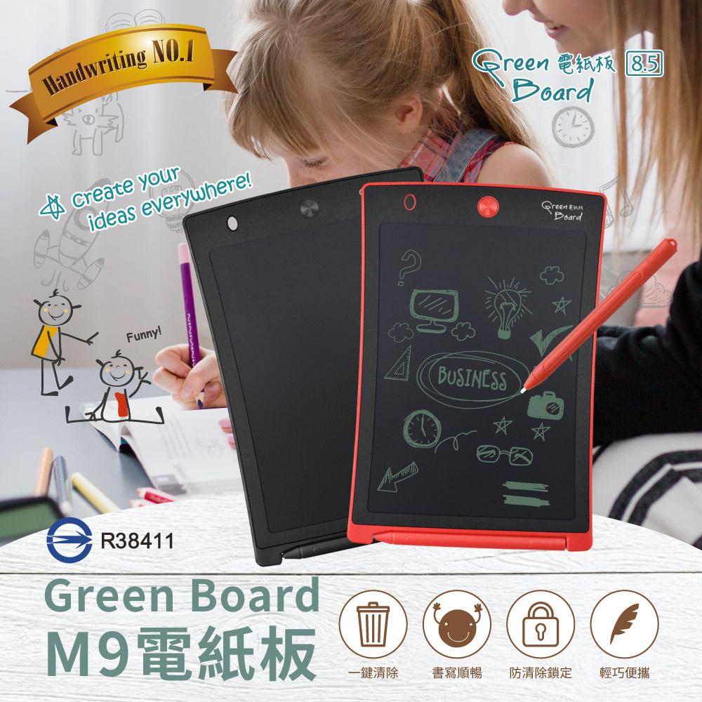 Green Board M9 電紙板
