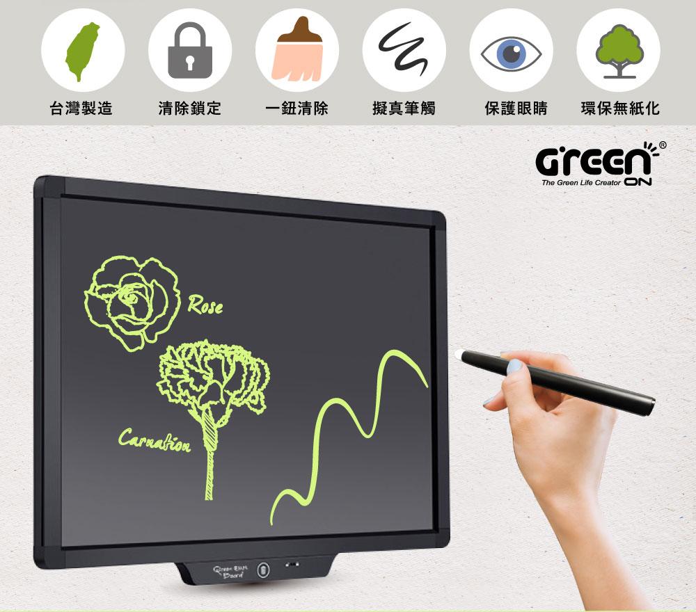 Green Board 32吋 清除鎖定電紙板