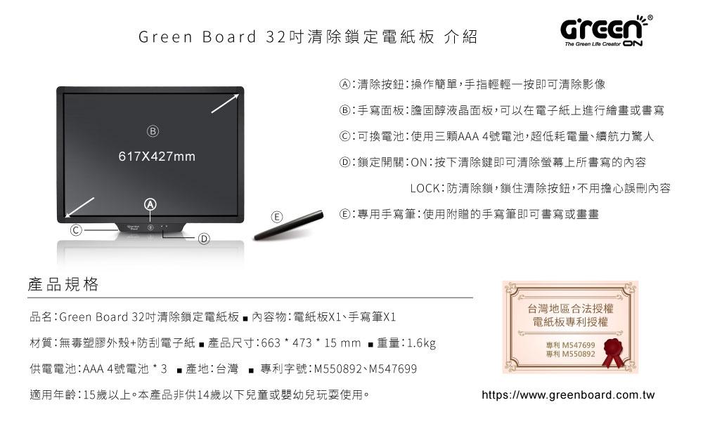 Green Board 32吋清除鎖定電紙板 介紹