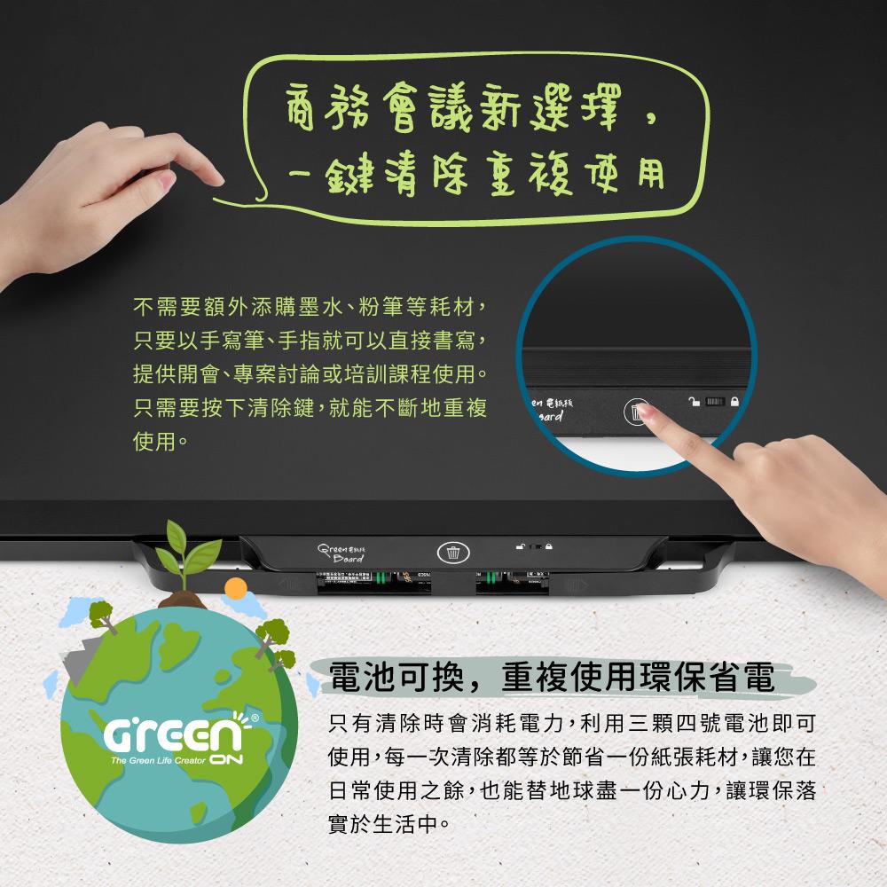 幫辦公室添購一台Green Board 58吋電紙板,您將不需要額外添購墨水、粉筆等耗材