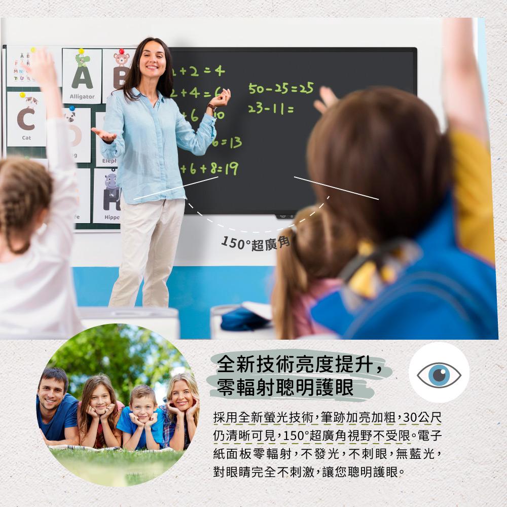 Green Board 58吋手寫板 150度超廣角視野不受限。電子紙面板零輻射聰明護眼