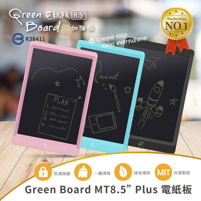 Green Board MT 8.5 Plus 電紙板 商務款