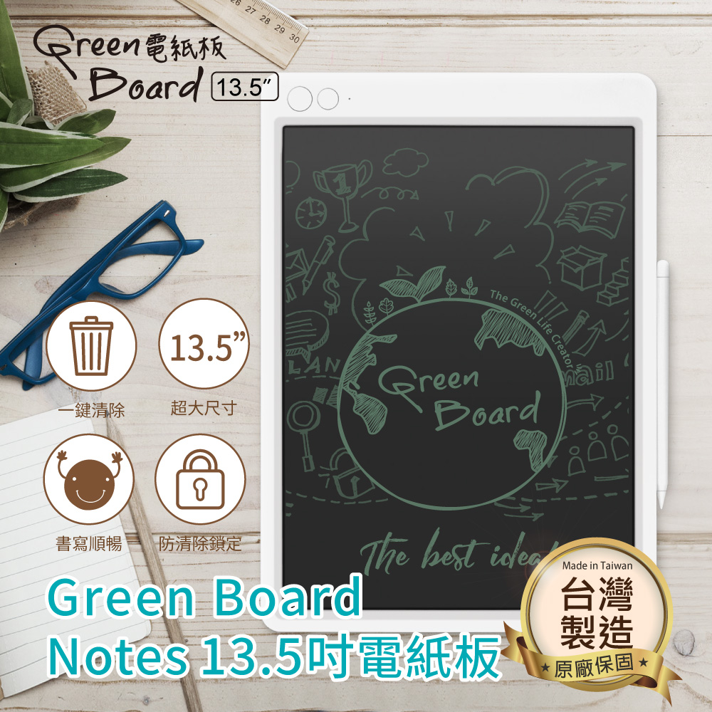 Green Board Notes 13.5吋電紙板