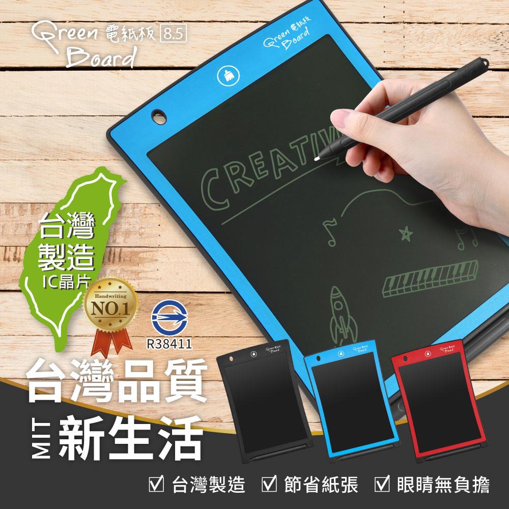 Green Board Plus 8.5吋 電紙板 台灣製
