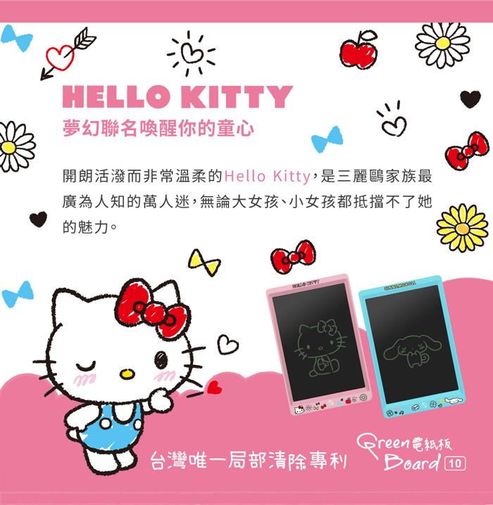Green Board 三麗鷗聯名 SP10 電紙板 Hello Kitty