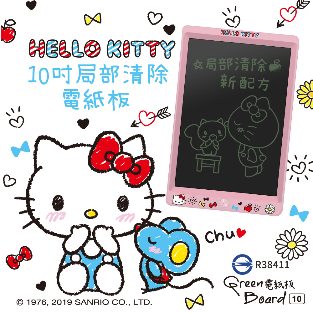 Green Board Hello Kitty SP 10吋 局部清除電紙板