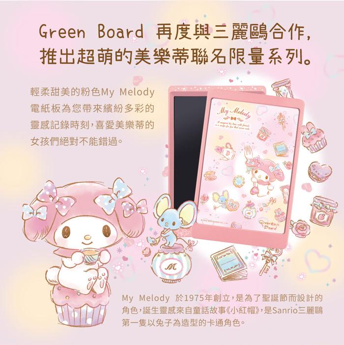 Green Board 再度與三麗鷗合作,推出美樂蒂聯名限量系列