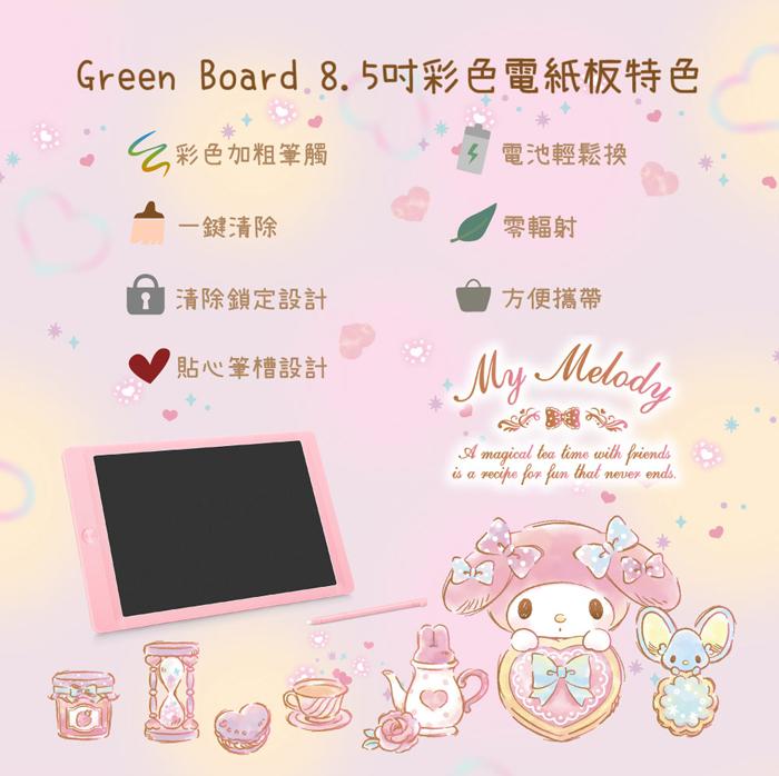 Green Board 8.5吋美樂蒂彩色電紙板  彩色加粗筆觸 一鍵清除 清除鎖定設計  電池輕鬆換