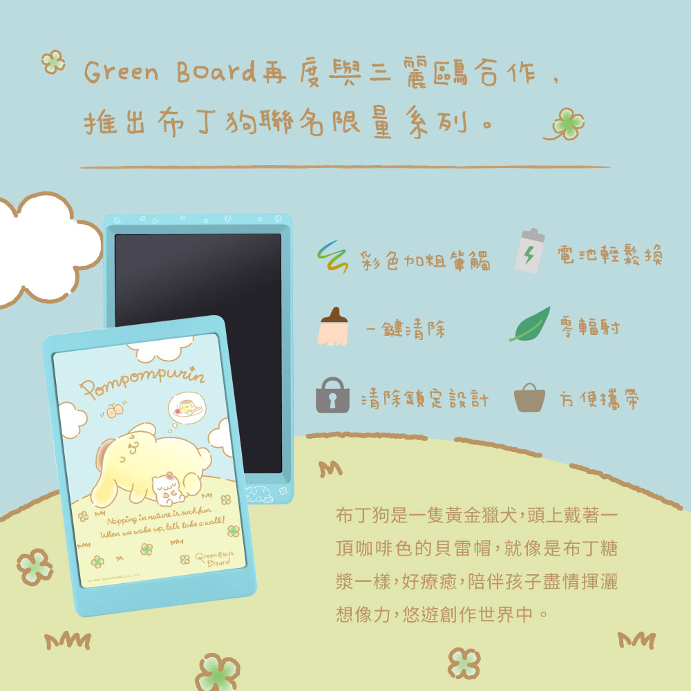 Green Board 再度與三麗鷗合作,推出布丁狗聯名限量系列