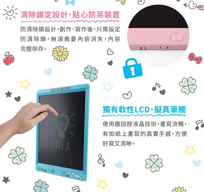 Hello Kitty 電紙板 一鍵清除手寫板 貼心防呆清除鎖定裝置