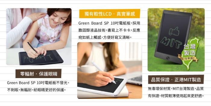Green Board SP 10吋三大功能