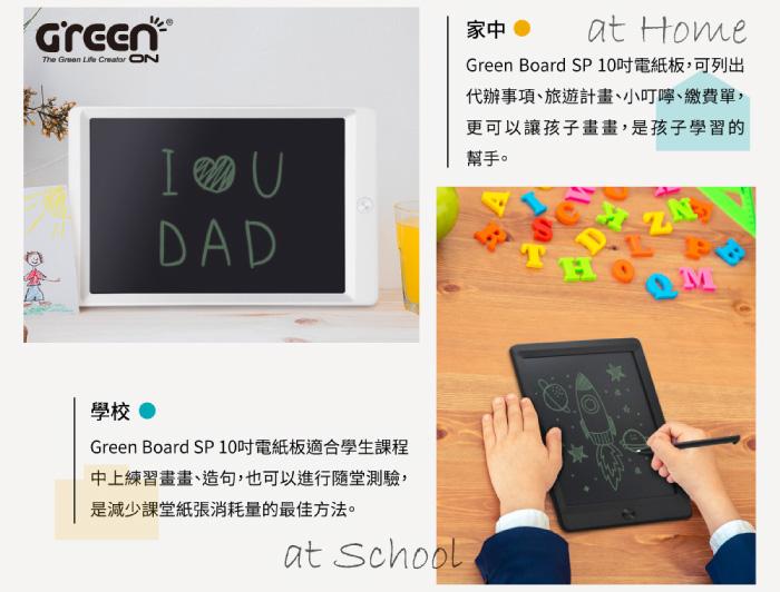 Green Board SP 10吋可應用在家中及學校