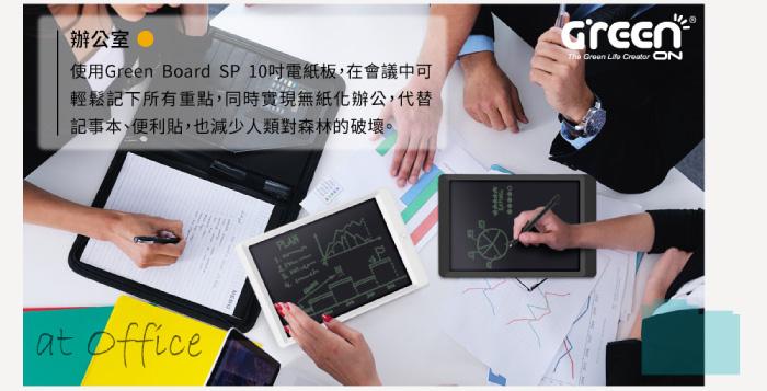 Green Board SP10吋方便應用在辦公室。