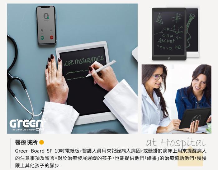 Green Board SP 10吋 應用在醫療院所。