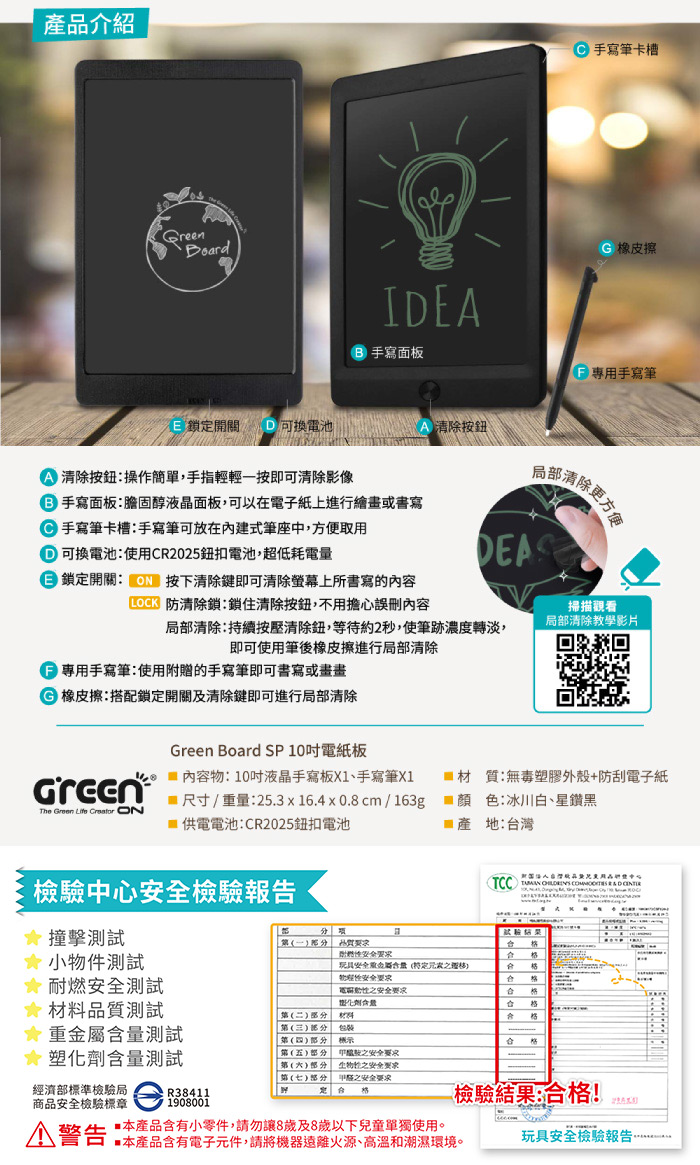 Green Board SP 10吋 產品介紹