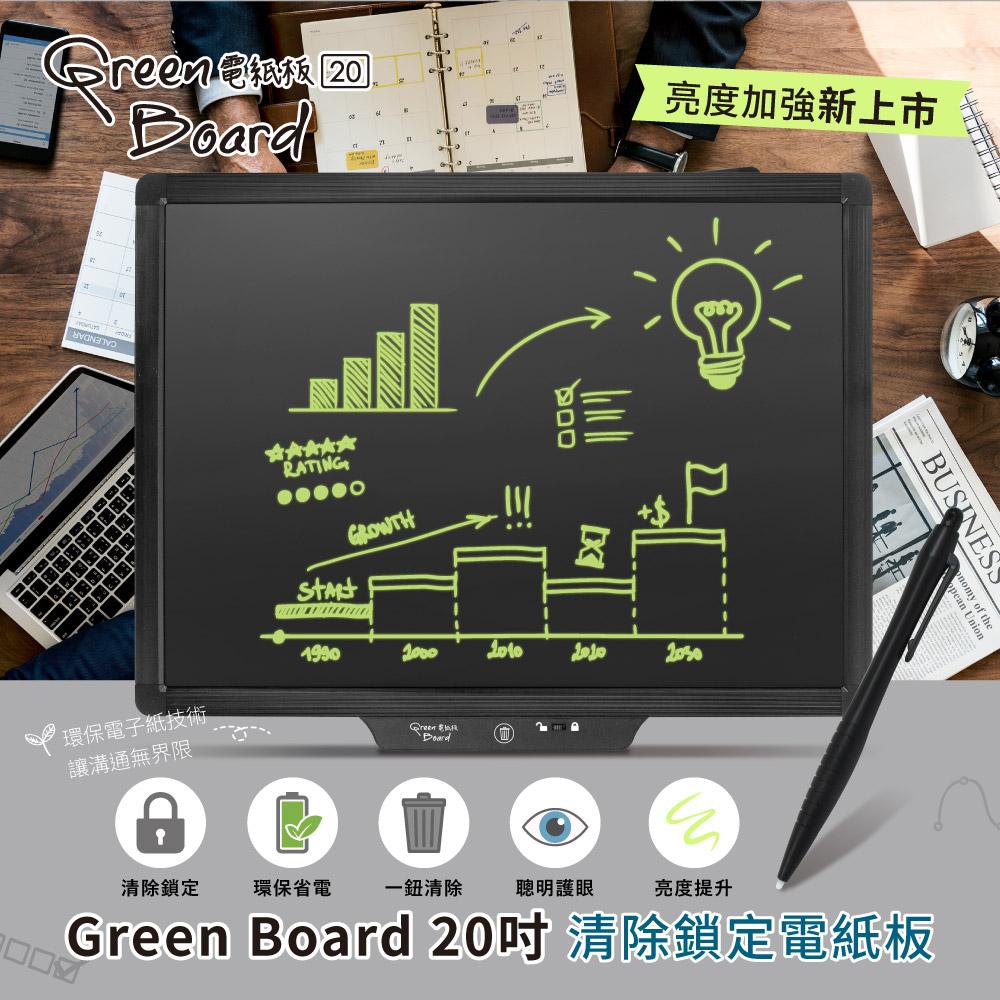 Green Board 20吋清除鎖定電紙板
