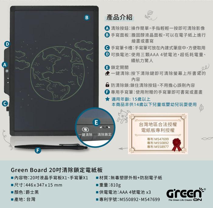 Green Board SP20 局部清除電紙板  產品規格