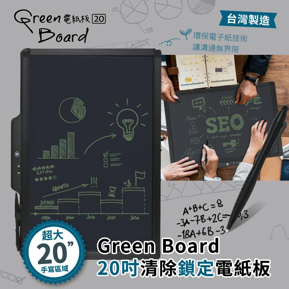 Green Board SP 20 局部清除電紙板  全新上市
